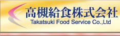 高槻給食株式会社ロゴ